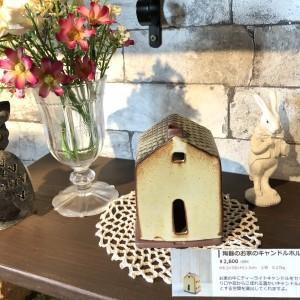 陶器のおうち2800円